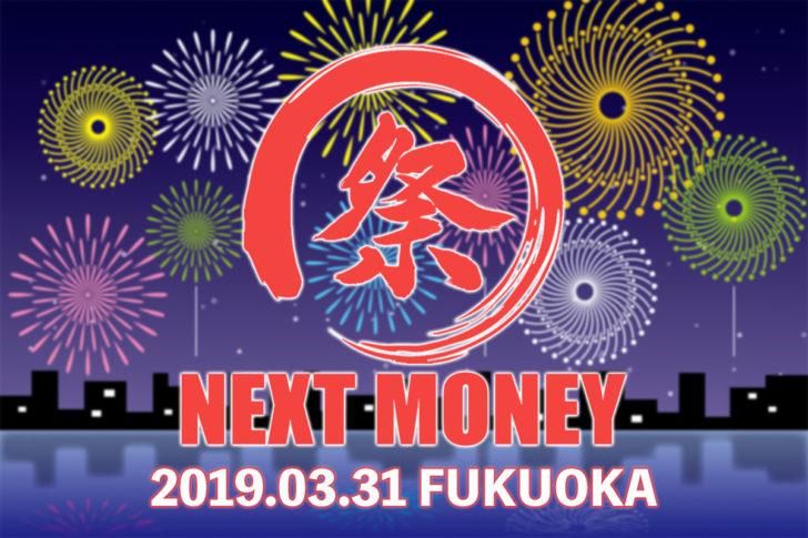 3月31日に開催決定!|仮想通貨ミートアップ「NEXTMONEY祭in福岡」