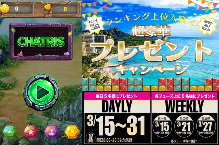 仮想通貨人気ゲームアプリ「CHATRIS(チャトリス)」が豪華商品キャンペーン企画を実施中!