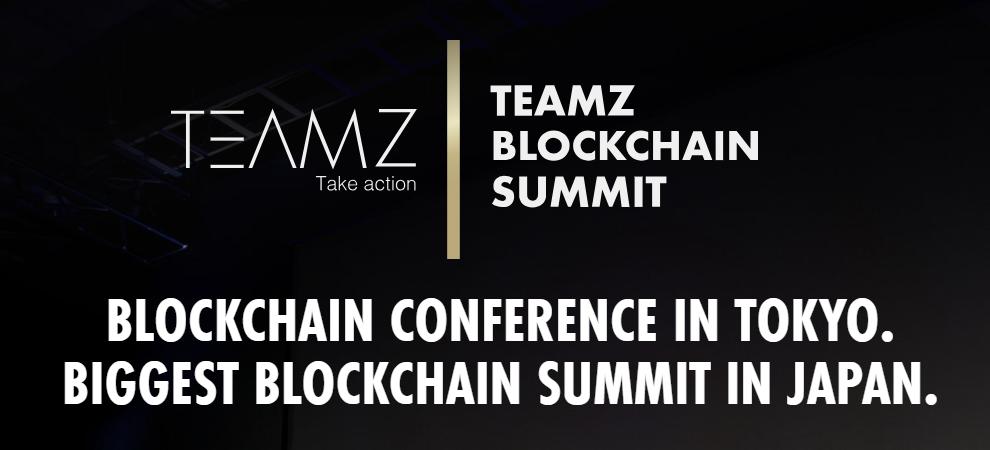 2019年4月6~7日、国内最大規模ブロックチェーンカンファレンス「TEAMZ BLOCKCHAIN SUMMIT」が開催!