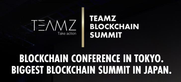 2019年4月6日・1日目、ブロックチェーンカンファレンス「TEAMZ BLOCKCHAIN SUMMIT」一部公開!