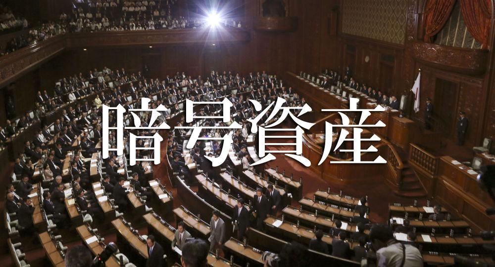 仮想通貨関連法案が衆議院で可決、残るは参議院の通過のみ!