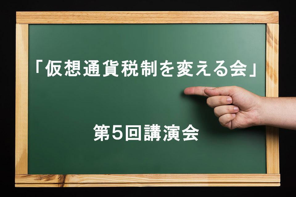 藤巻議員率いる「仮想通貨税制を変える会」第5回講演会!