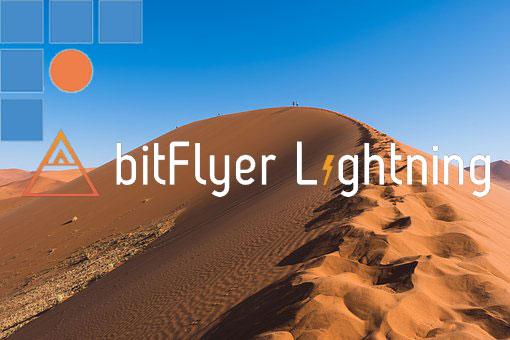 【まもなく】国内取引所「bitFlyer」、FXにおける証拠金取引サービス内容の変更|5月28日!