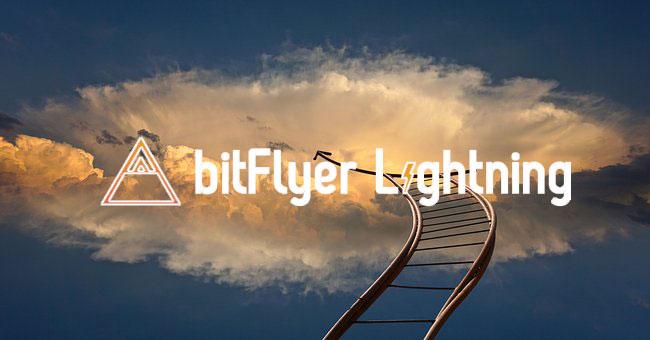 国内取引所「bitFyer」の証拠金取引サービス「bitFlyer Lightning(FX)」にて一時100万円を超える!