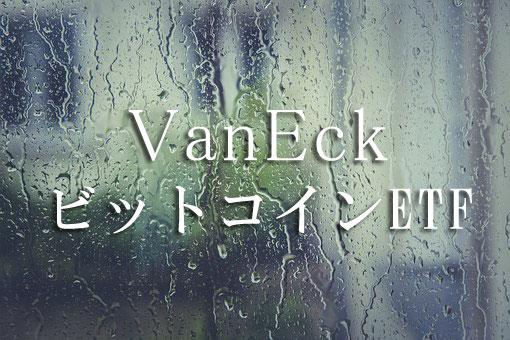 VanEck版ビットコインETF「承認よりも却下される可能性が高い」|期限5月21日