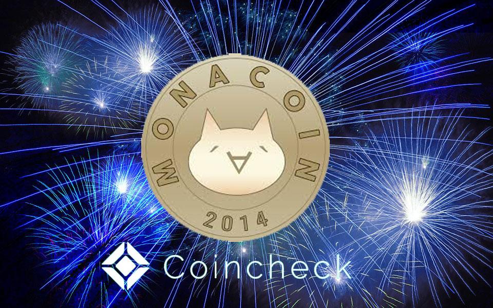 国内取引所「Coincheck」でモナコインの取り扱い開始|一時価格740円台!