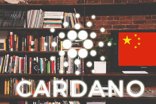 Cardano(ADA)、中国の大学と共同でブロックチェーントレーニングコースを導入か!