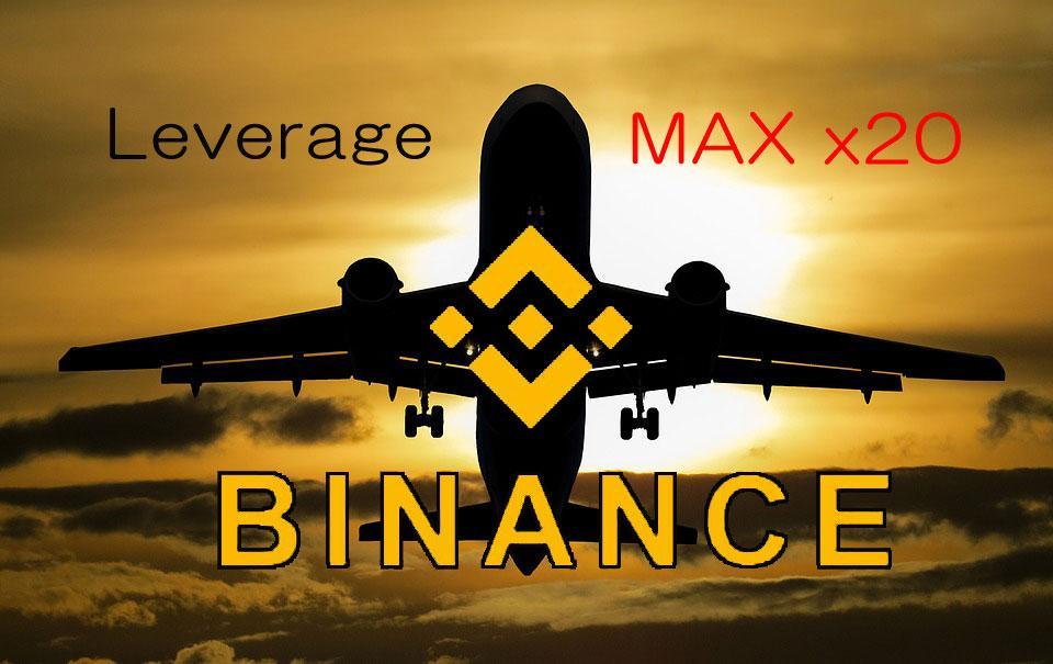 Binanceは最大20倍のレバレッジで先物取引プラットフォームを発表!