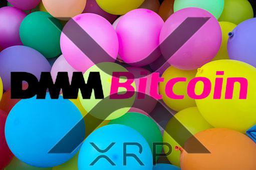 DMM Bitcoin、仮想通貨リップル(XRP)の「現物取引」を発表!