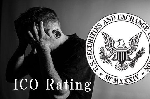 米SEC、仮想通貨格付け会社「ICO Rating社」に業務停止命令・罰金!
