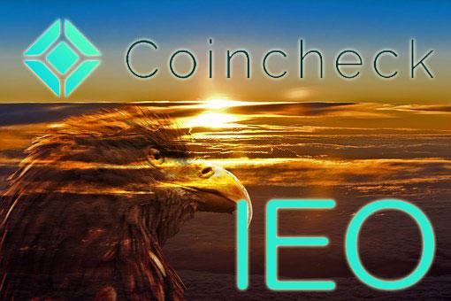 国内仮想通貨取引所Coincheck、資金調達支援事業「IEO」の検討を発表!