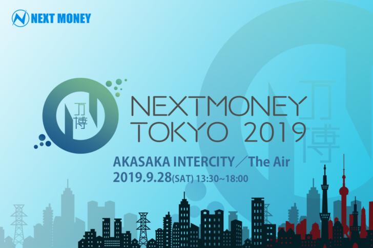 2019年9月28日、『NEXTMONEY TOKYO -ブロックチェーン万博- 』|レポート