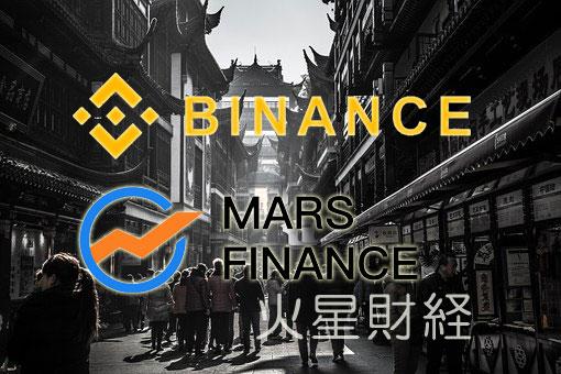 仮想通貨取引所Binance、中国の仮想通貨メディア「火星財経」に投資!