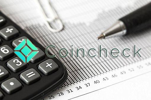 仮想通貨取引所Coincheck、消費税増で各種手数料を引き上げを発表!