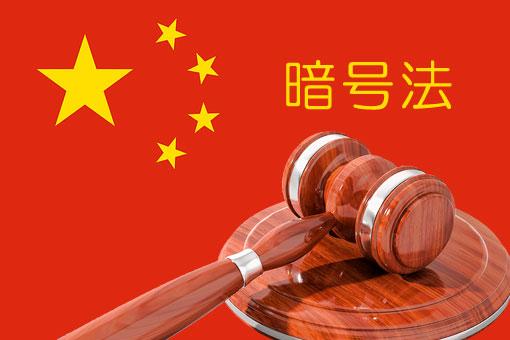 中国、「暗号法」を可決!中国独自のデジタル通貨への大きな一歩!?