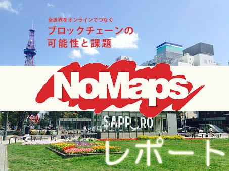 札幌市「NoMaps」、「全世界をオンラインでつなぐ ブロックチェーンの可能性と課題」|レポート