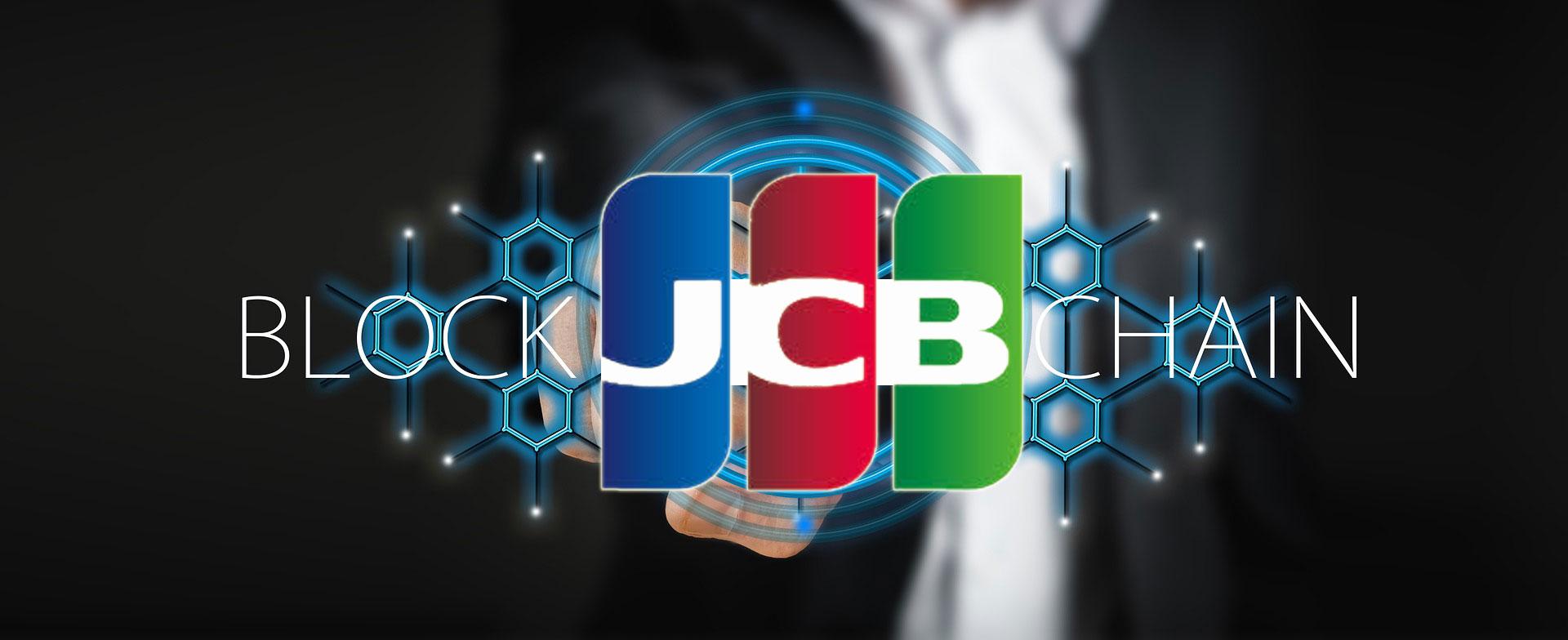 クレジットカード会社「JCB」、デジタル・キャッシュレス化に向けてブロックチェーンシステム導入へ!