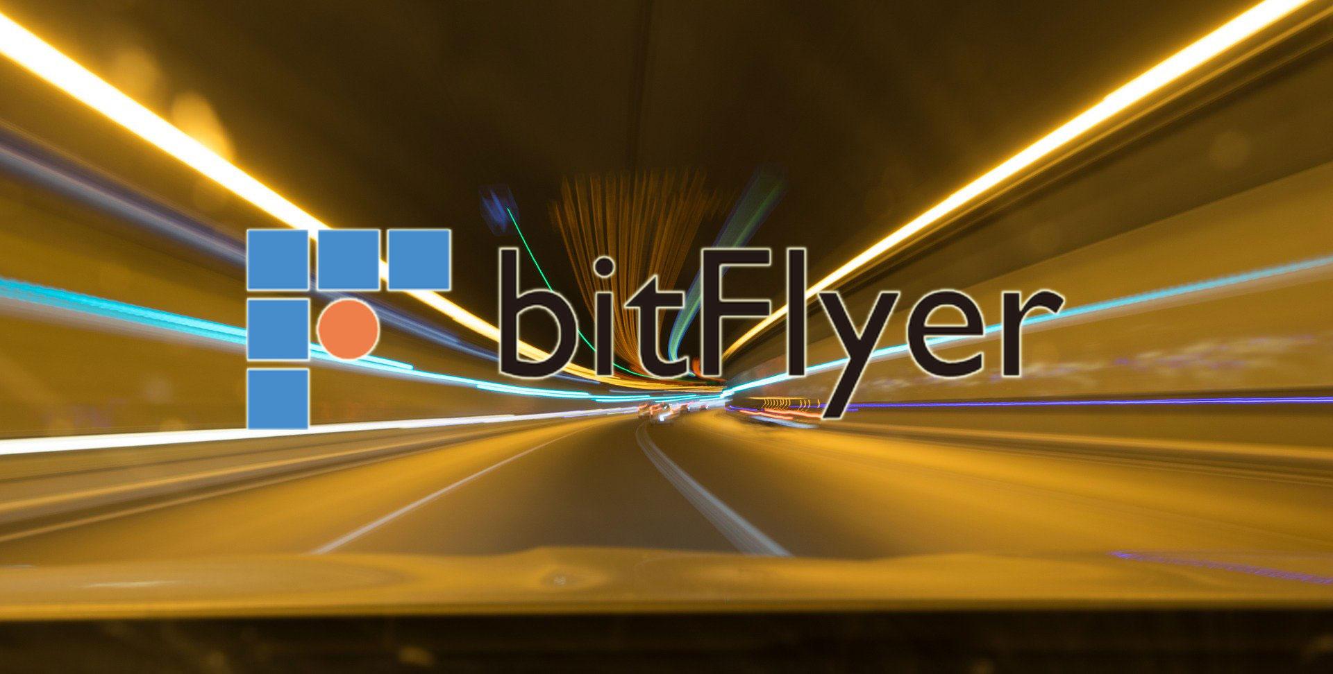 仮想通貨取引所「bitFlyer」、本人確認(KYC)期間を最短即日で完了できる「クイック本人確認」提供開始!
