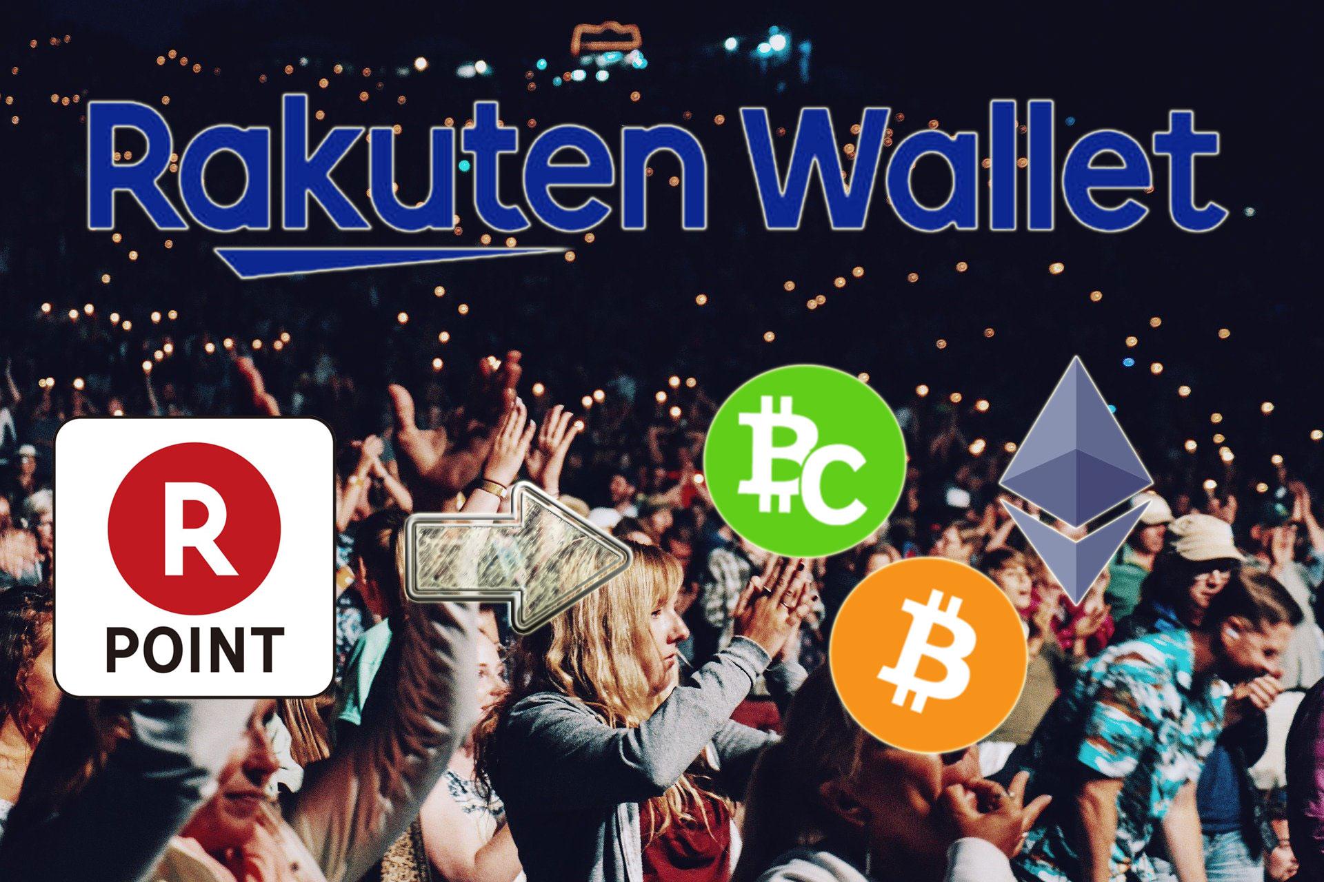 楽天ウォレット、楽天ポイントを仮想通貨へ交換できるサービス開始!