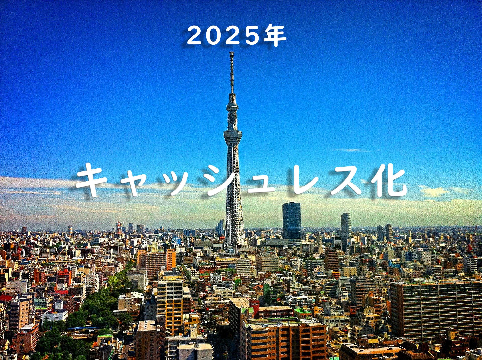 東京都、2025年にキャッシュレス比率50%を目標に!デジタル通貨「東京ユアコイン」発行!
