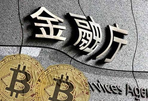 金融庁「レバレッジ最大2倍」仮想通貨証拠金取引の方針固める!