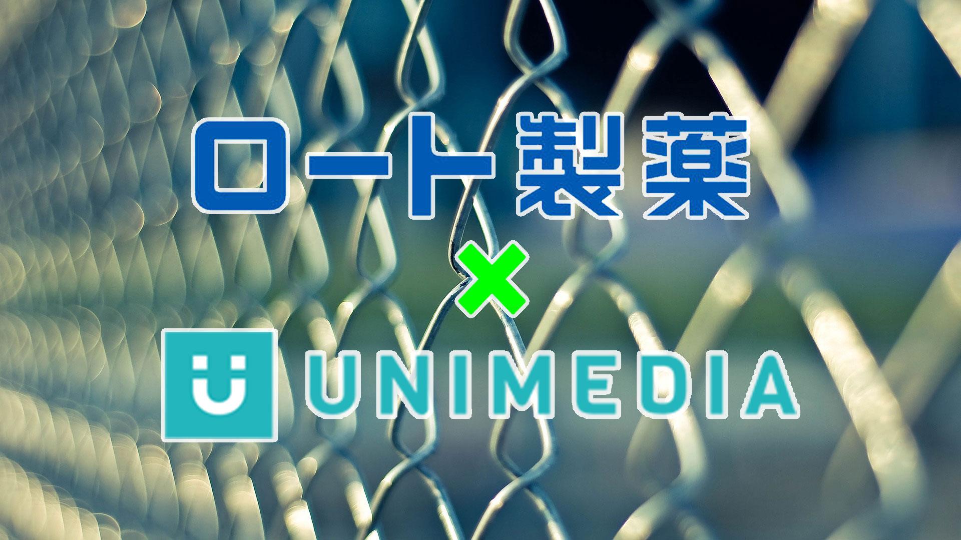 「ユニメディア」と「ロート製薬」がセキュリティ強化にブロックチェーンを用いて共同研究開始