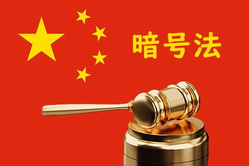 1月1日、中国「暗号法」施行でデジタル人民元発行へ向け法整備!