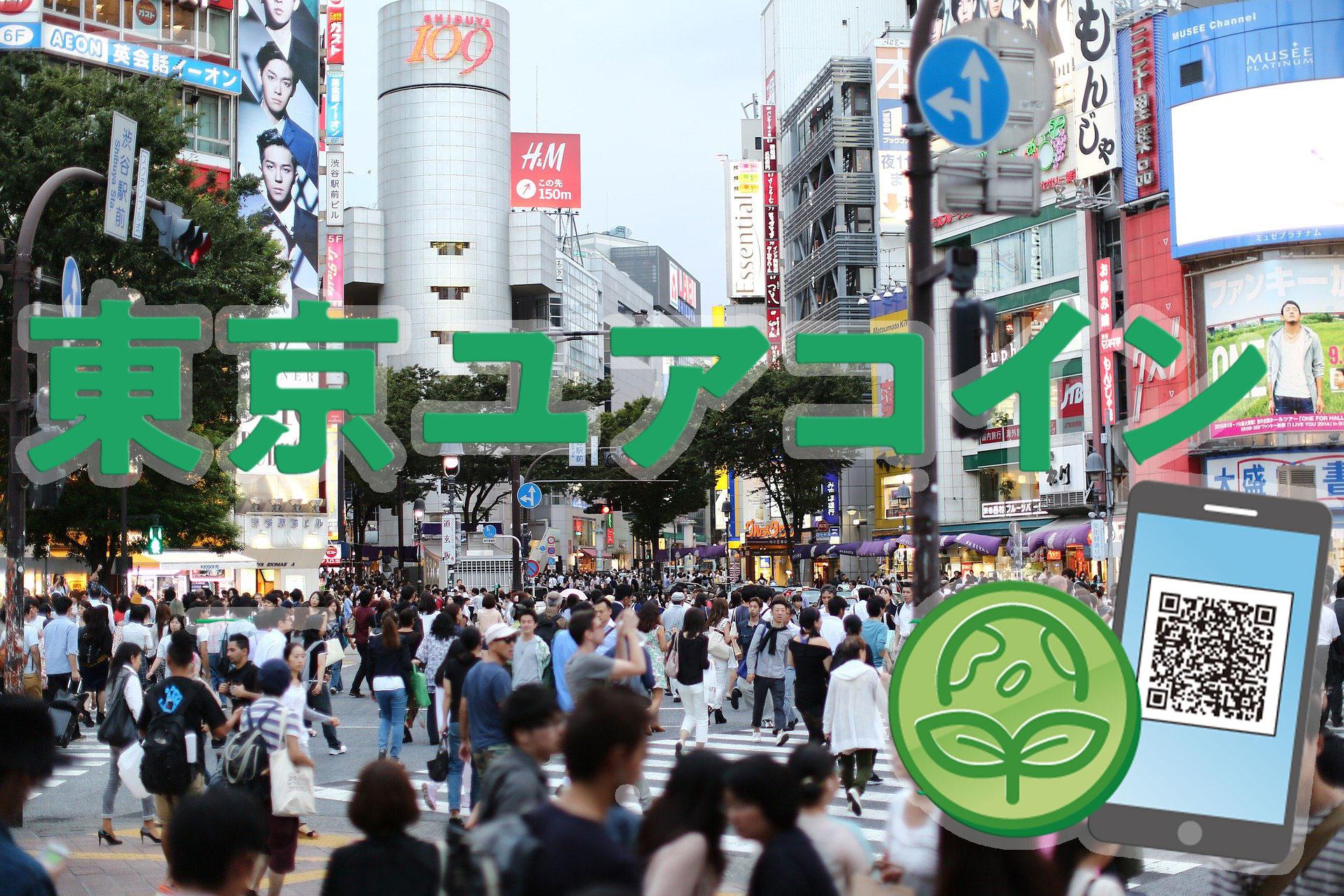 東京ユアコイン実証実験本日スタート!社会貢献で付与されTポイントなどに交換可能に!