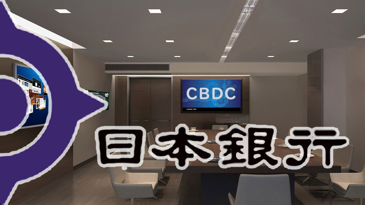 日本銀行が各国主要中央銀行とデジタル通貨活用の為のグループ設立を発表