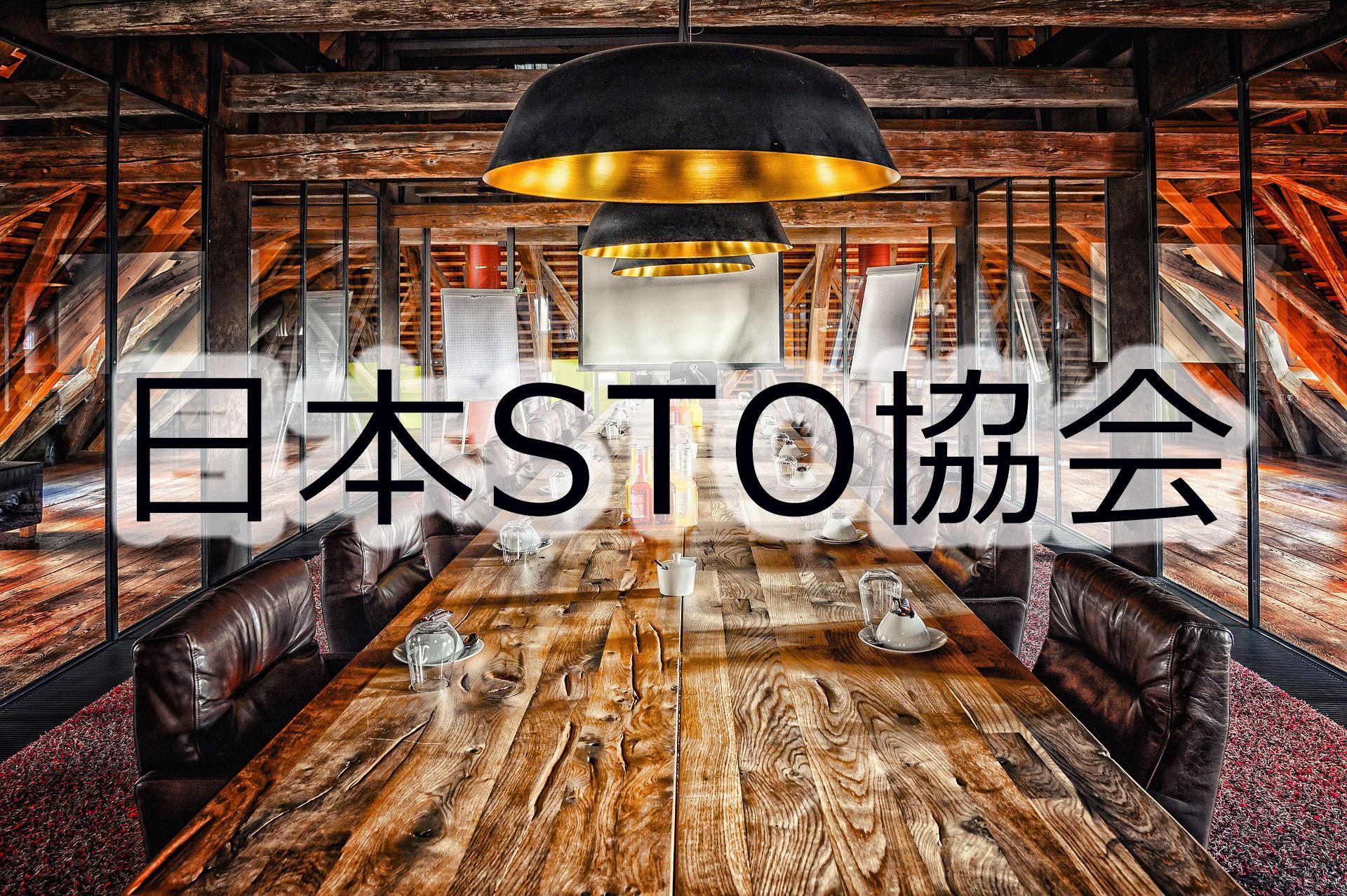 日本STO協会、ガイドライン検討の為にワーキング・グループ(WG)設置!