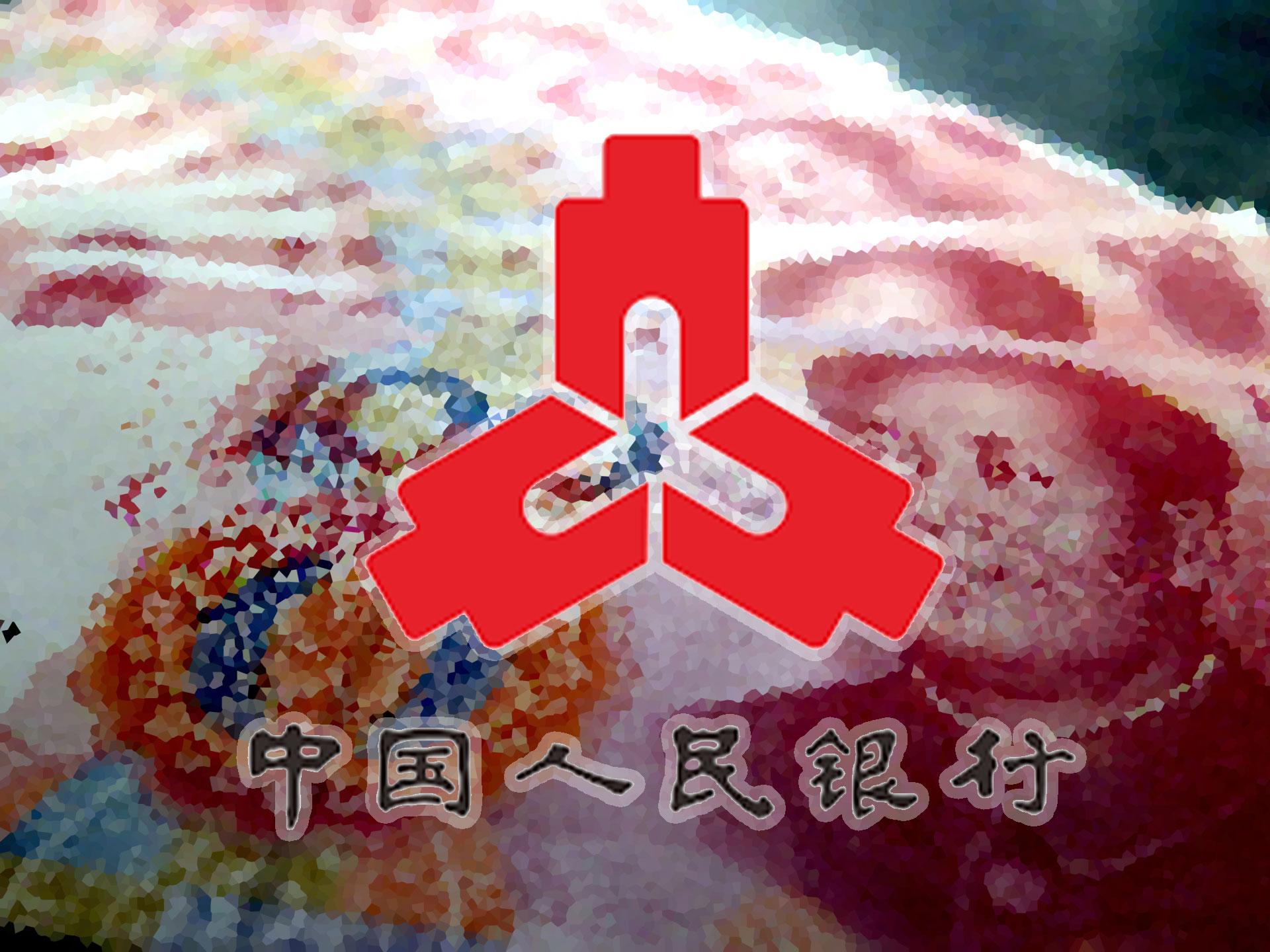 中国人民銀行、デジタル人民元の「基本設計および共同テストまで完了」を発表!