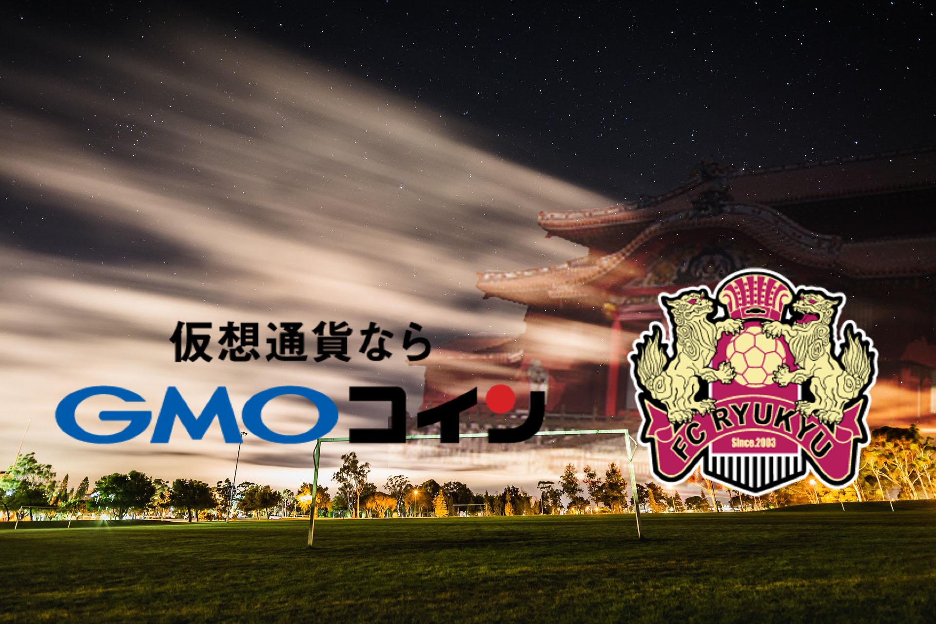 GMOコイン2020年もJ2リーグFC琉球に協賛!