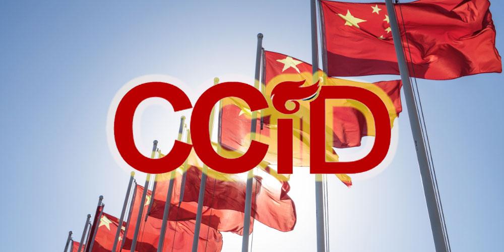 CCID、2020年1発目の仮想通貨・ブロックチェーン格付けを発表