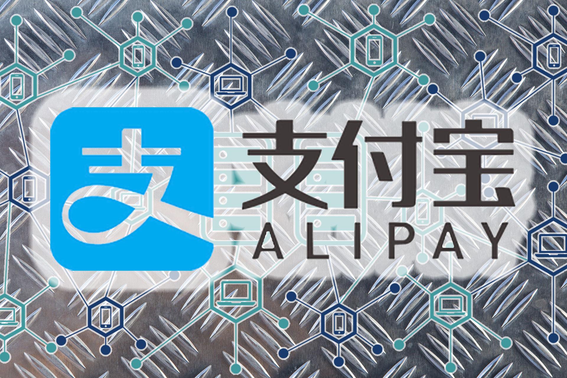アリペイ、コロナウィルスの物資追跡にブロックチェーンプラットフォームを発表!