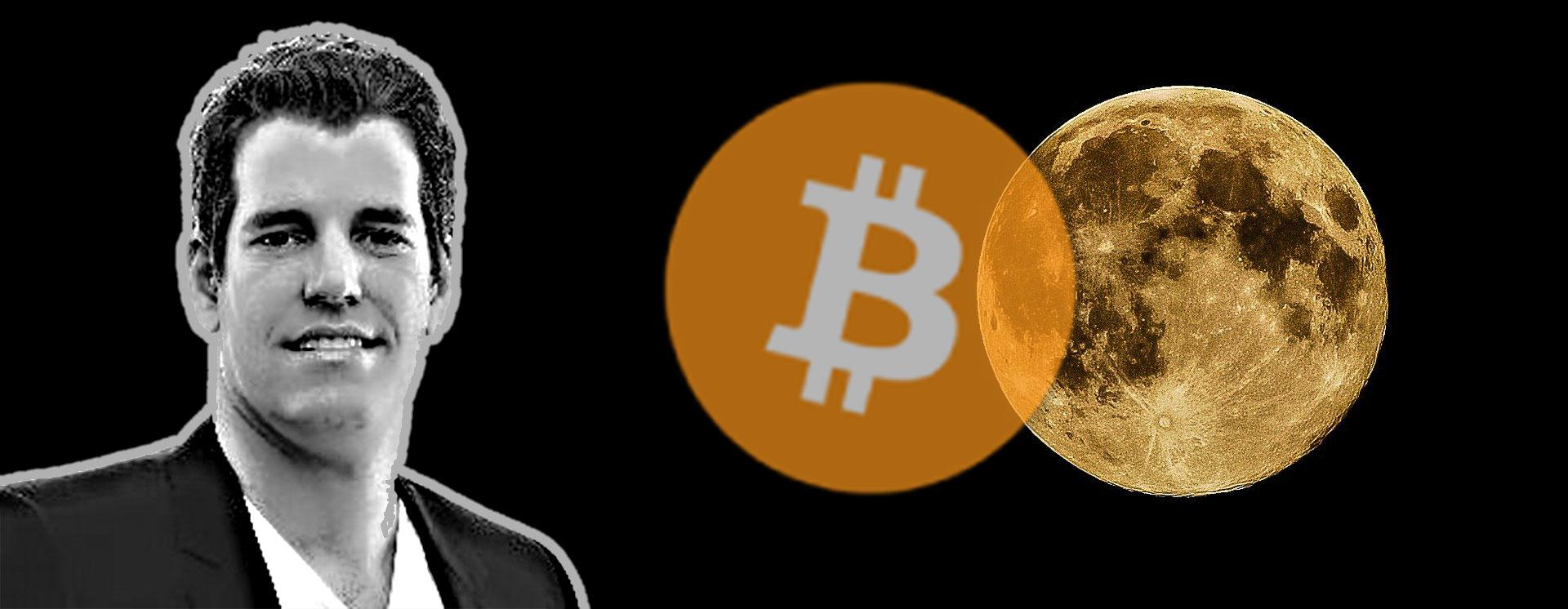 ウィンクルボス兄弟の兄タイラー氏「次のビットコインの目的地はMoon(月)」と発言!