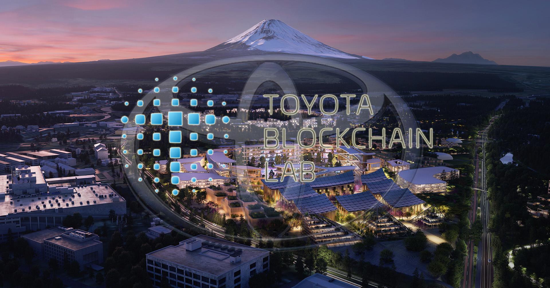 トヨタ、ブロックチェーン活用し人と車を繋げるー実証実験を実施