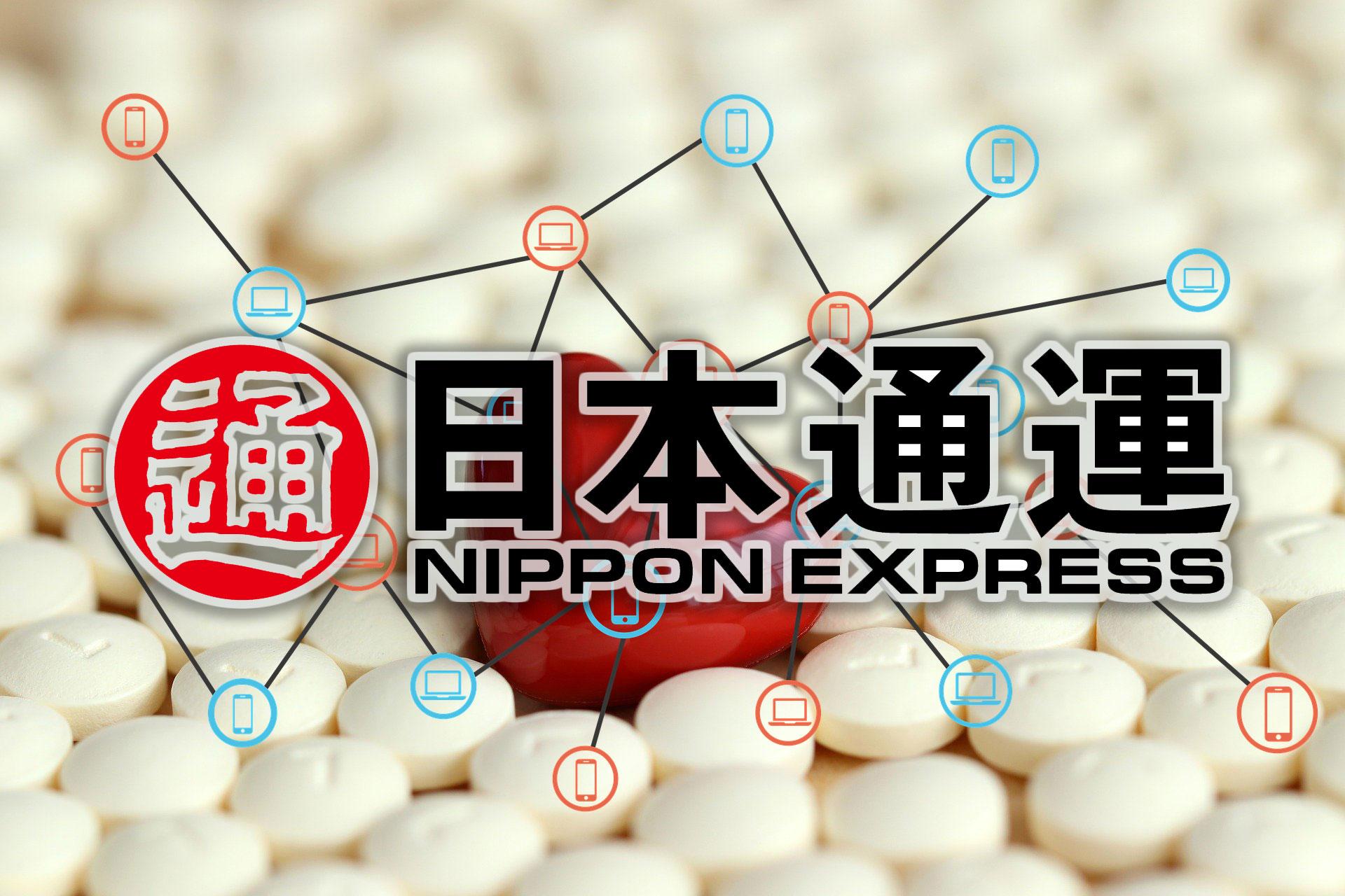 日本通運、ブロックチェーンで輸送網整備!偽造医薬品の混入防止へ