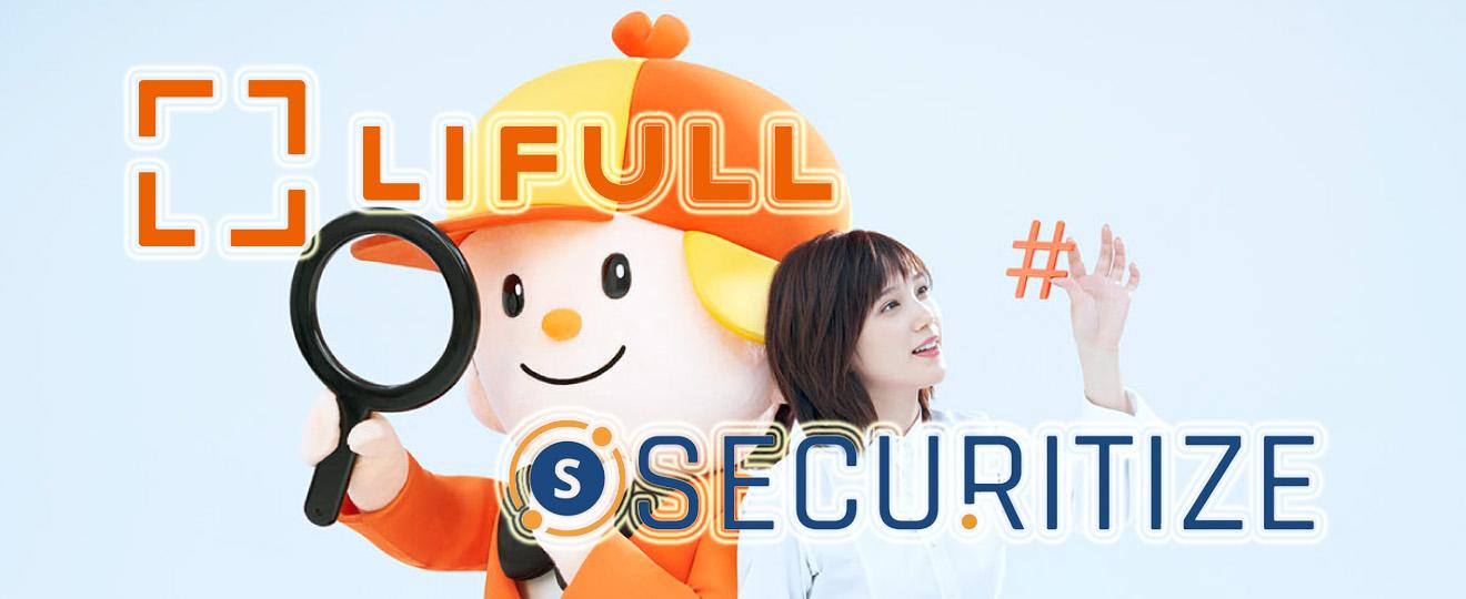 LIFULL、米セキュリタイズの協力のもと不動産裏付けのデジタル証券発行!