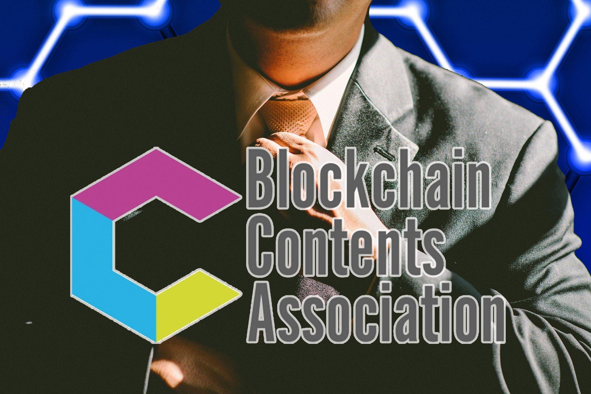 ブロックチェーンコンテンツ協会、事業者が取り扱うべき指針として「ガイドライン」を発表