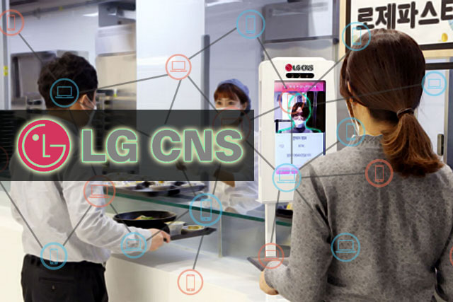 韓国のLG CNSが3大IT技術を融合した新しい「顔認証システム」を導入