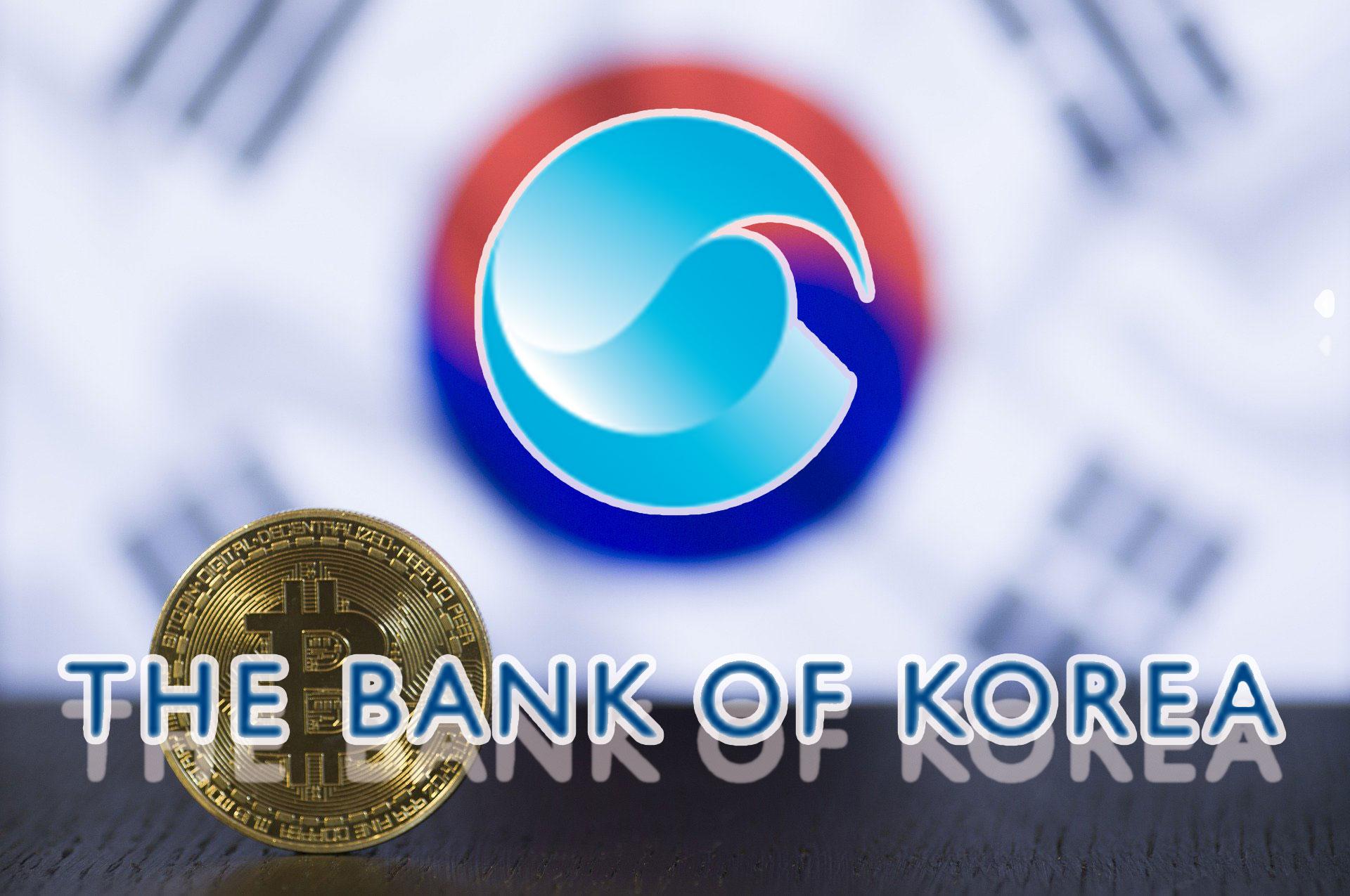韓国中央銀行、CBDC導入に向けたテストプロジェクトを発表
