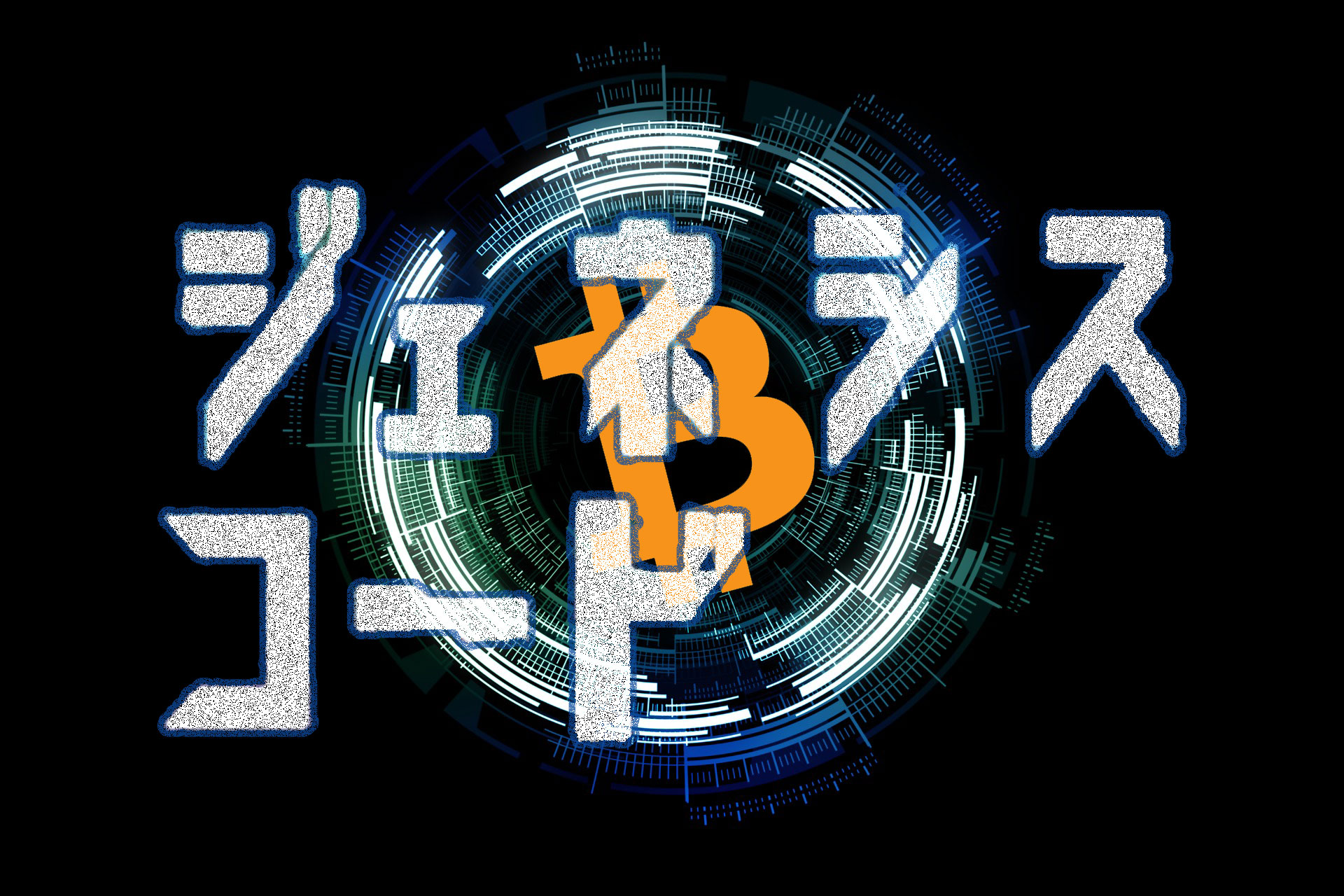 仮想通貨ビットコインがモチーフとなる漫画「ジェネシスコード」第一巻発売!