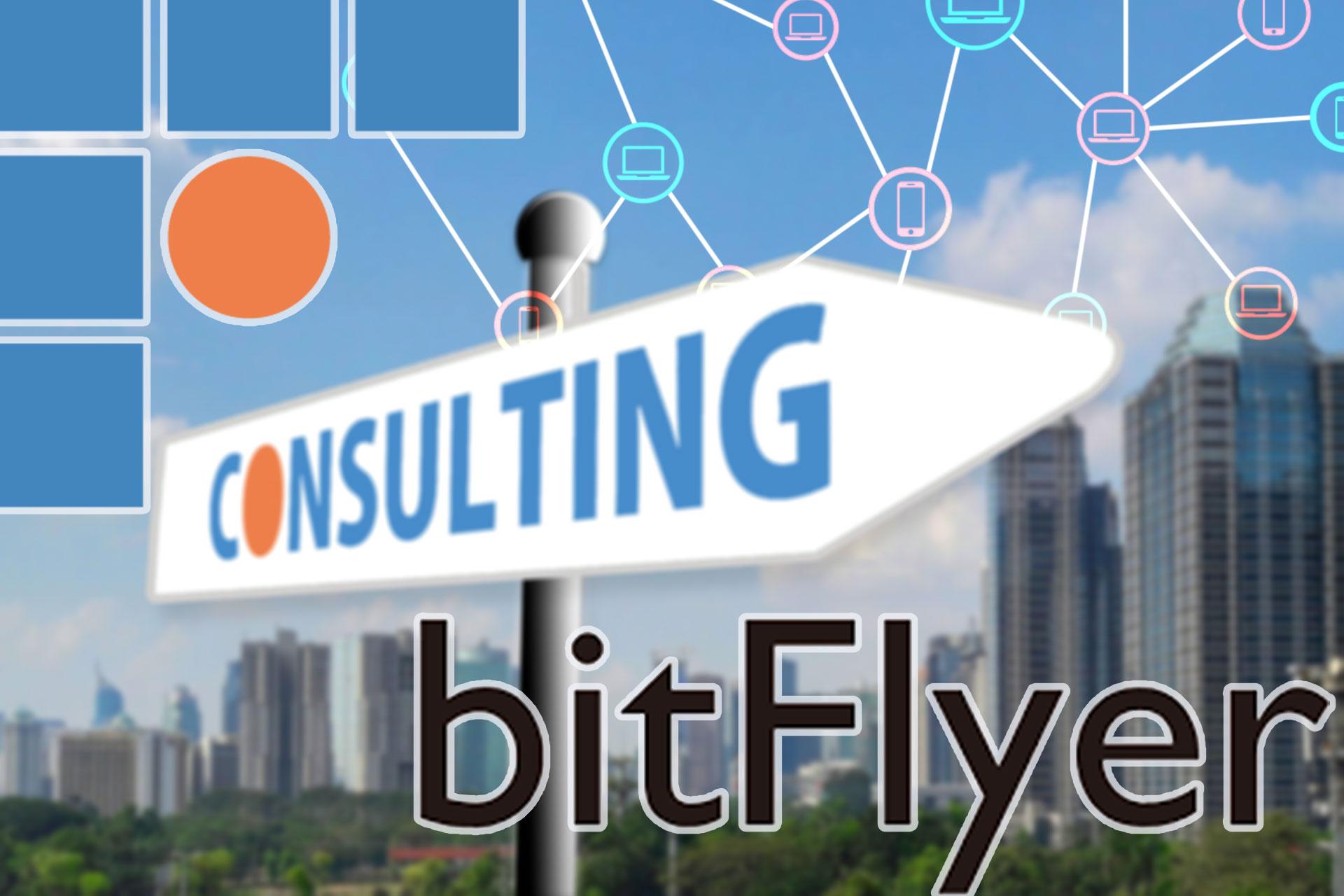 bitFlyer Blockchainが、コンサルティングにより企業のブロックチェーン導入を支援