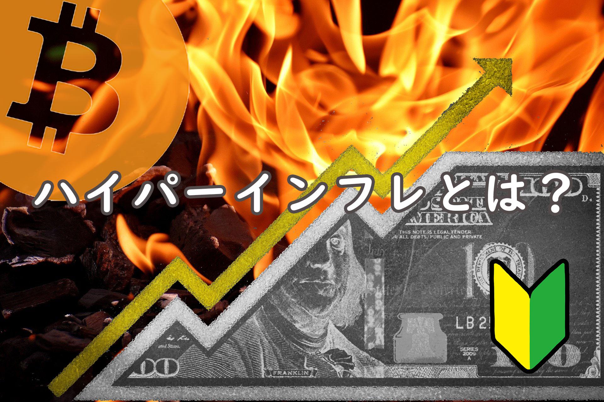 ハイパーインフレとは?各国の事例、そして仮想通貨との関係性!
