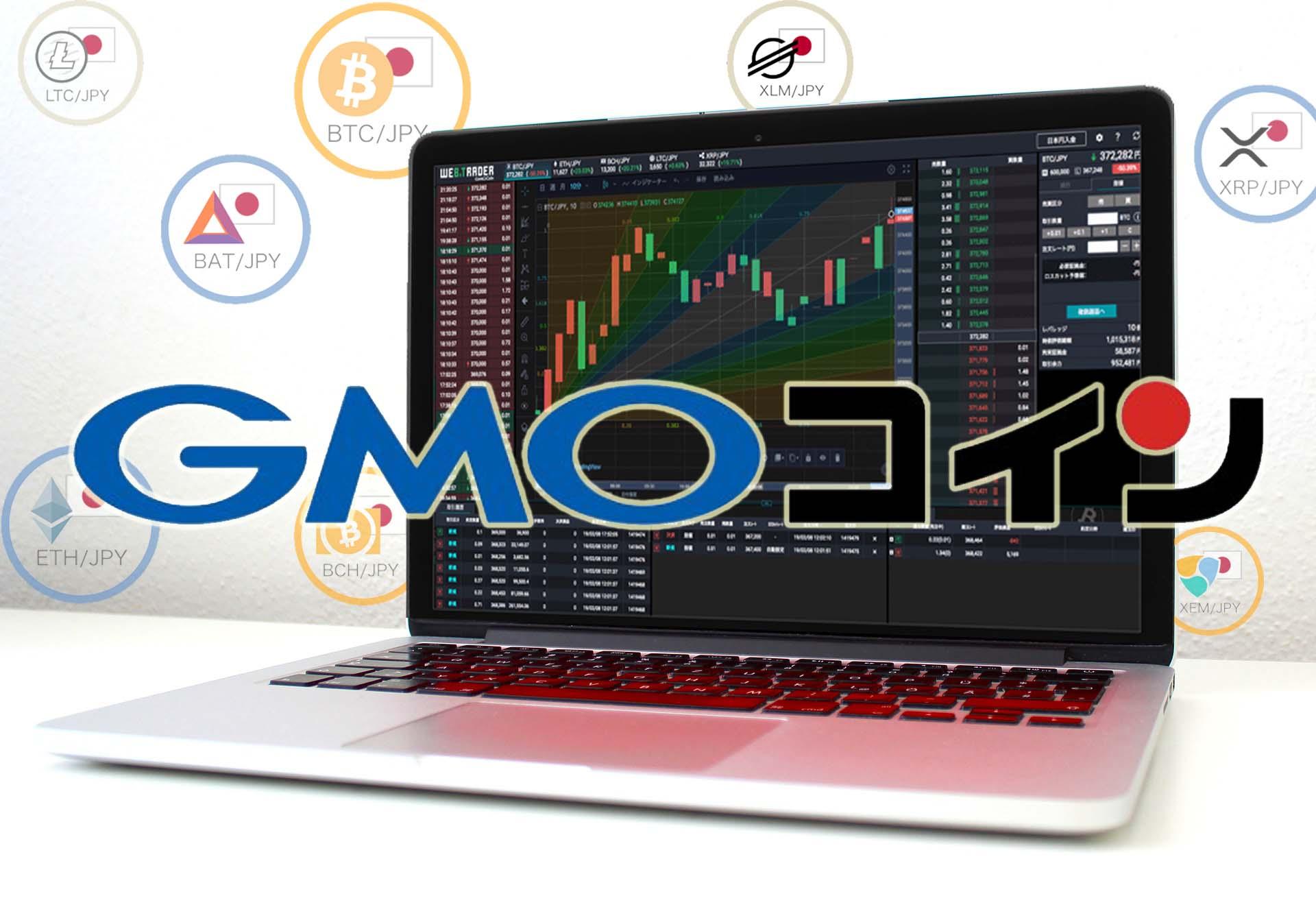 GMOコインが提供する仮想通貨FXに、XEM、XLM、BATの3銘柄を追加!