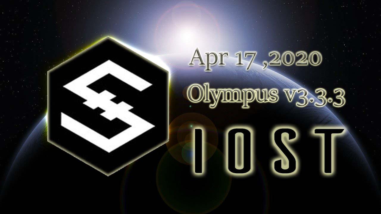 仮想通貨IOST、メインネットオリンパスv3.3.3正式にリリース!