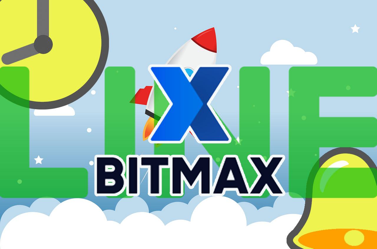 LINEアプリで運用可能な仮想通貨取引サービス「BITMAX」、価格通知機能を追加