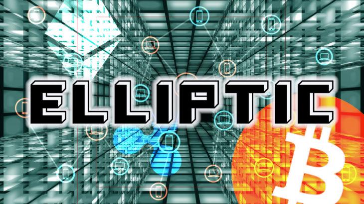 Elliptic Japan、ブロックチェーン取引のリスク分析が可能な暗号資産が100種類を突破!