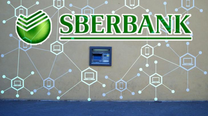 Sberbankがブロックチェーン技術を活用した非接触型ATMを購入