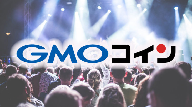 GMOコイン、1500人以上のユーザーを対象にした「暗号資産アンケート調査」結果を公表!